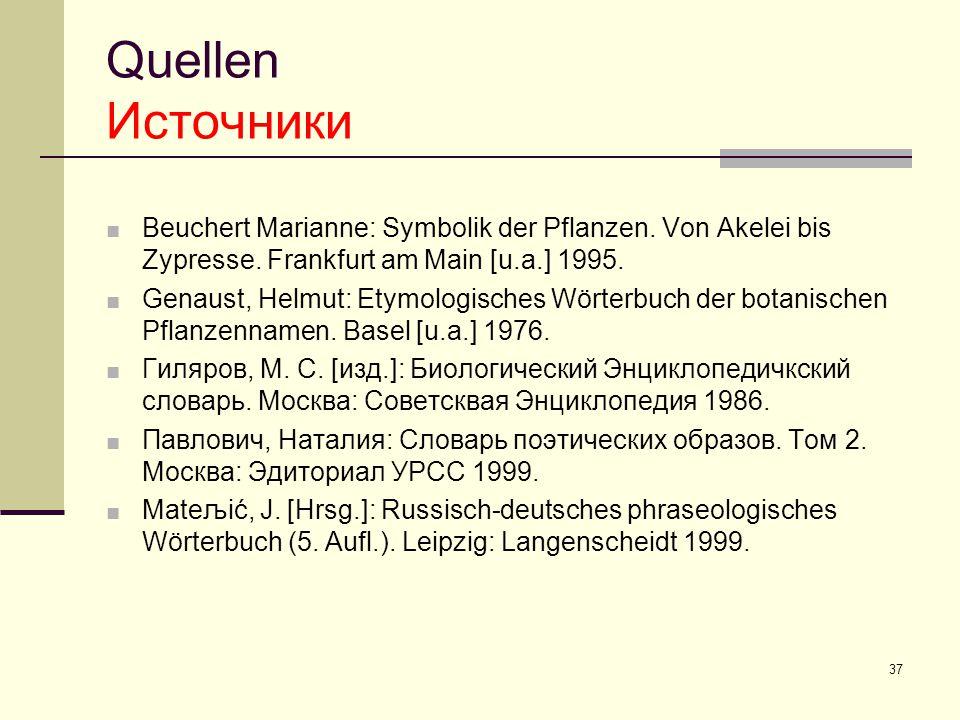 Quellen Источники Beuchert Marianne: Symbolik der Pflanzen. Von Akelei bis Zypresse. Frankfurt am Main [u.a.] 1995.